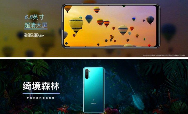 Huawei Mate 40 Lite представлен официально