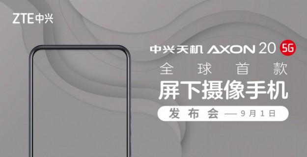 Объявлена дата анонса ZTE Axon 20 с уникальной подэкранной фронталкой