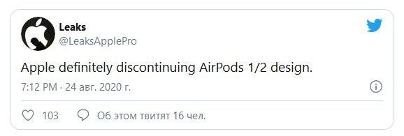 AirPods 3 окажутся уникальными наушниками