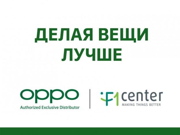 OPPO AED Украина объявили о начале сотрудничества с новым высококвалифицированным сервисным центром F1Center