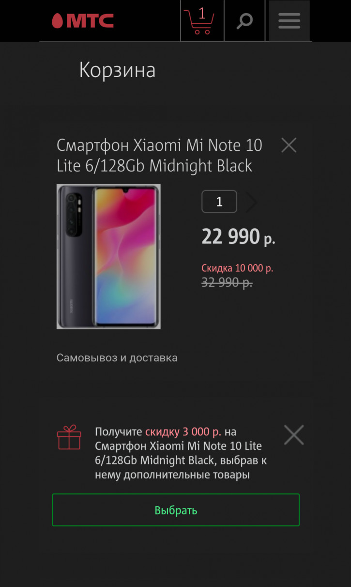 Акционная от акционной цена Xiaomi Mi Note 10 Lite в МТС