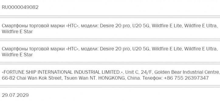 HTC U20 5G и ещё 4 смартфона компании скоро в России