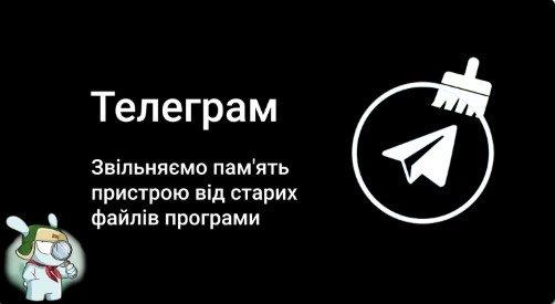 Очищаем старые файлы из приложения Telegram