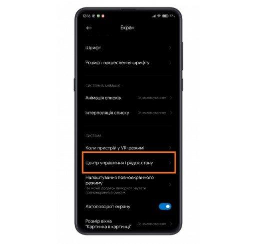Как изменить шторку панели уведомлений в MIUI 12