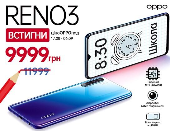 OPPO обвалили цены сразу на 8 моделей смартфонов
