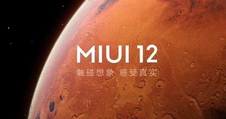 20 смартфонов Xiaomi и Redmi получили новую версию MIUI 12 на Android 10