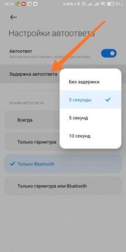 Включение автоответа на MIUI 12 Android 10