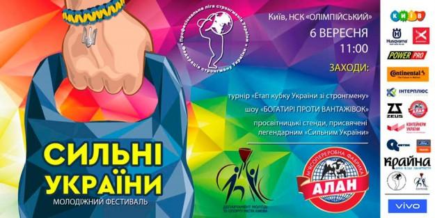 Коллаборация vivo с Федерацией стронгменов Украины: фестиваль «Сильные Украины» в Киеве