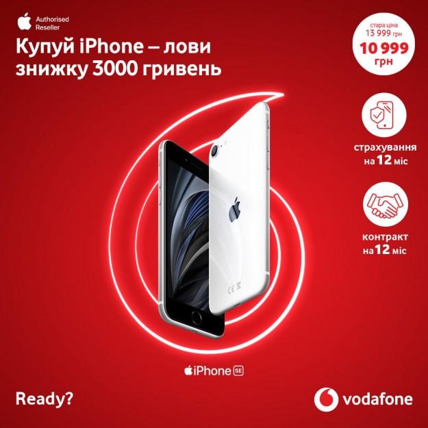 Vodafone начал продавать iPhone SE 2020 со скидкой
