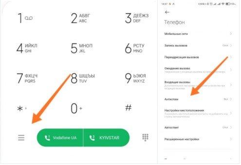 Краткий обзор антиспама на MIUI 12