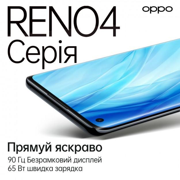 Эргономичные, сверхтонкие и стильные — вскоре смартфоны ОРРО Reno4 серии появятся в Украине