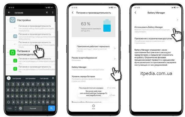 Секреты MIUI 12: Улучшаем автономность смартфона