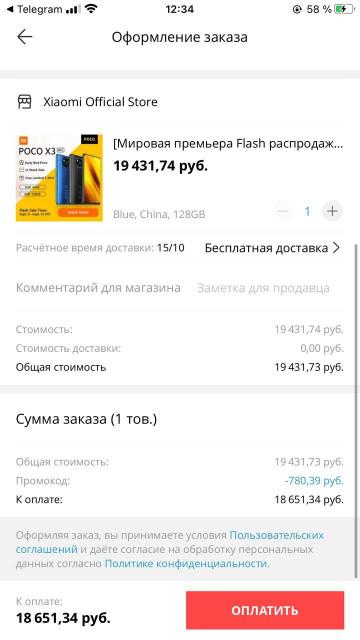 Горячая новинка Xiaomi Poco X3 NFC поступила в продажу (цена)