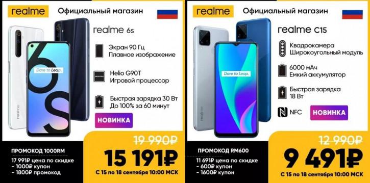 Горячие новинки Realme 6s и Realme C15 уже доступны на Tmall (цена)