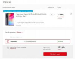 Огромные скидки на смартфоны Xiaomi в МТС