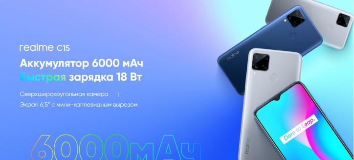 Realme C15, Realme 6s и Realme Buds Q доступны в России (цены)