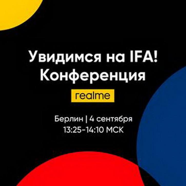 Realme впервые выступит на IFA 2020, но обойдется без новинок