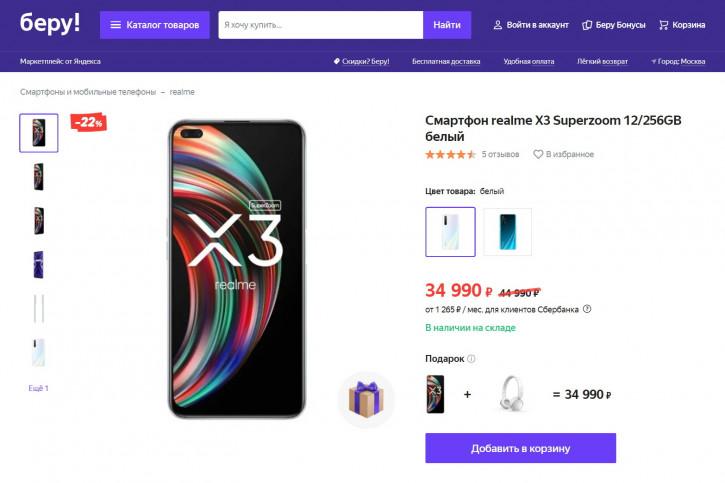 Realme X3 SuperZoom с выгодой 17 000 рублей в России