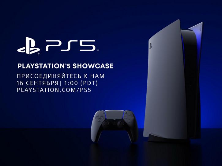 Sony зовет на новый стрим по PlayStation 5: настало время предзаказа?