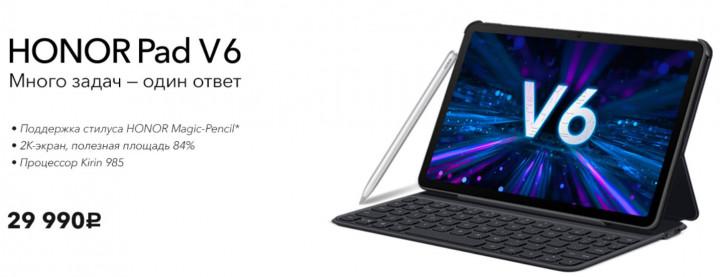 Старт продаж планшета Honor Pad V6 и ноутбуков MagicBook в России