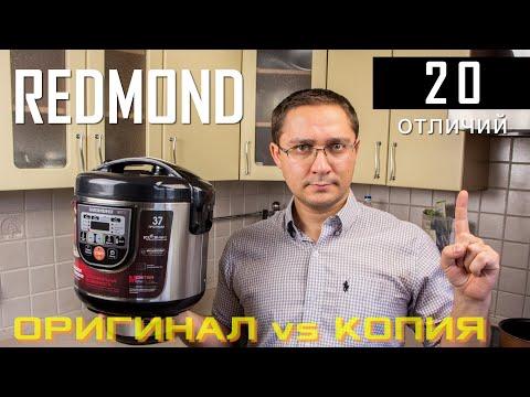 Оригинал vs Копия?! 20 признаков настоящей Мультиварки REDMOND на видео
