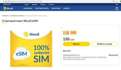 lifecell запустил выбор номера для eSIM