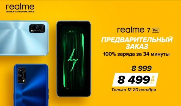 realme 7 pro - король быстрой зарядки уже в Украине - цена от 8499 грн