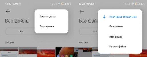 Приложение «Галереи» в MIUI 12 получает крупное обновление