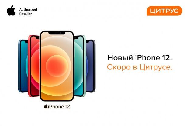 """Главная презентация осени от Apple """"Hi, Speed"""". Цитрус назвал цены на все модели iPhone 12"""