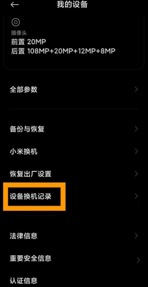 MIUI 12 выявит неоригинальные запчасти в вашем смартфоне Xiaomi