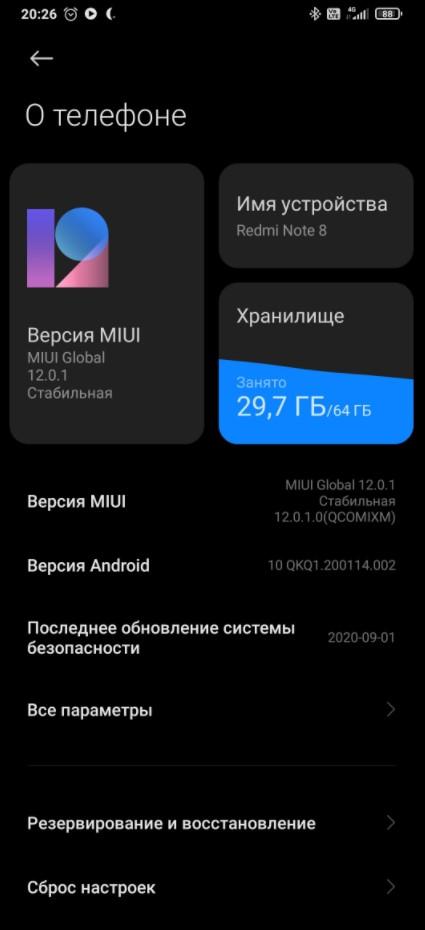 Xiaomi забыла добавить несколько новых функций в MIUI 12 для Redmi Note 8