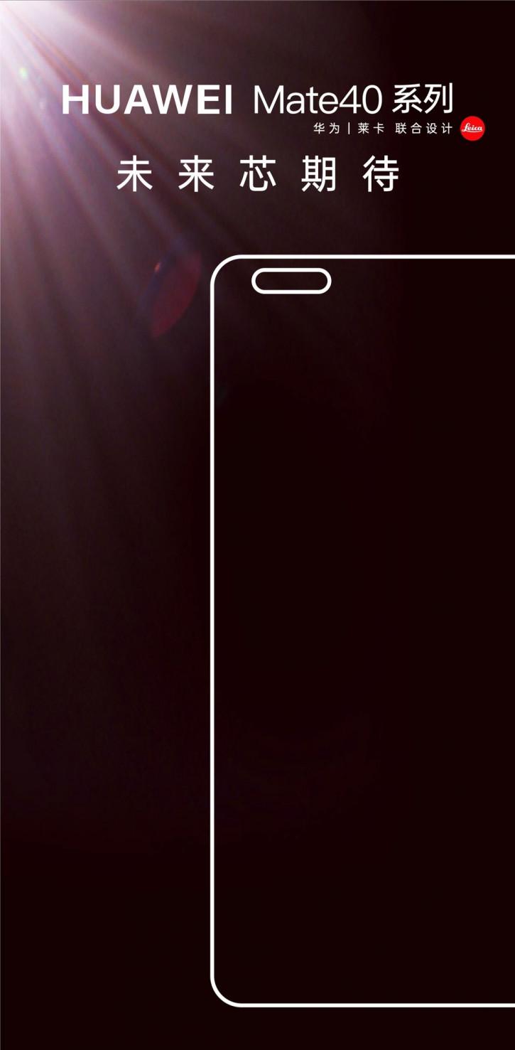 Huawei Mate 40 Pro на низком старте: график подготовки к релизу