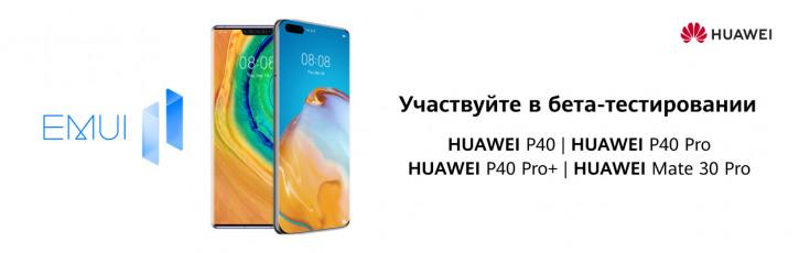 Huawei набирает команду для бета-тестирования EMUI 11 в России