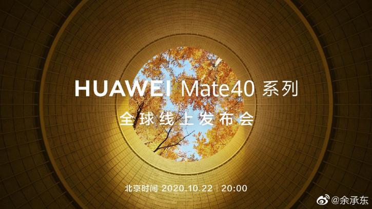 Официально: дата анонса серии Huawei Mate 40