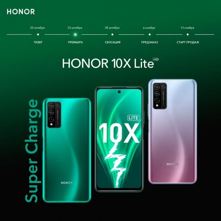 Сенсация? Слит весь график релиза Honor 10X Lite в России
