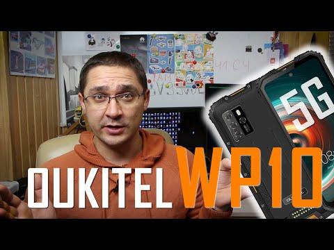Видео анонс Oukitel WP10 - первый 5G смартфон бренда