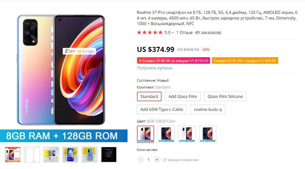 Смартфон Realme X7 Pro упал в цене до рекодного низкого уровня