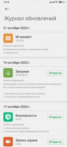 В MIUI обнаружена серьёзная ошибка: система не позволяет обновлять приложения