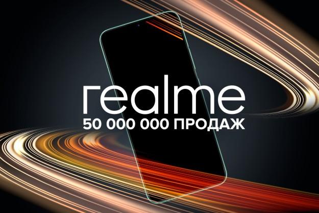 realme празднуют: 50 000 000 продаж и звание «наиболее быстрорастущего бренда смартфонов» в мире