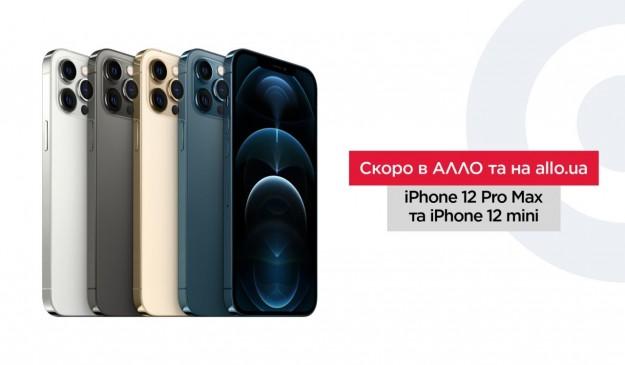 Новинка iPhone 12 Pro была раскуплена в магазинах АЛЛО за первые три дня