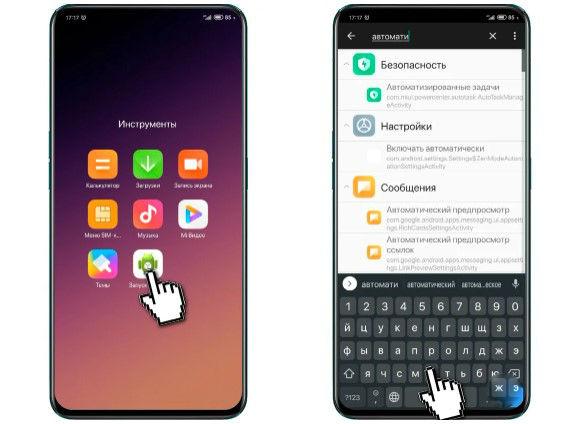 Секреты MIUI 11 и 12: Отключаем функцию которая тратит мобильный интернет и заряд батареи