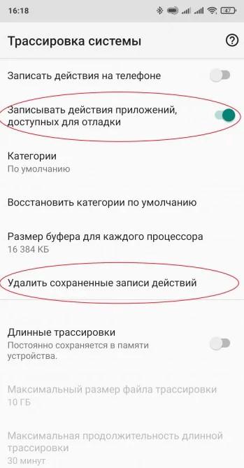 Отключаем фоновую запись действий пользователя в MIUI 12