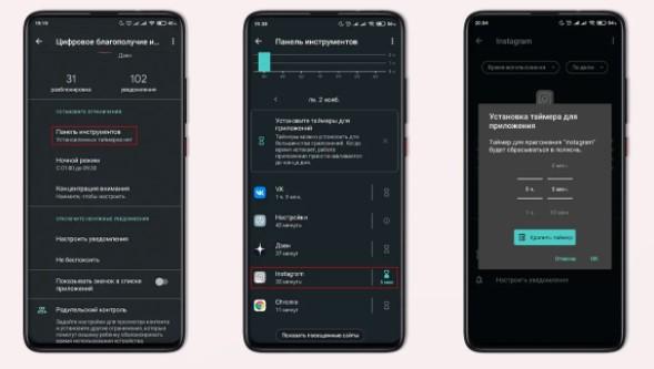 Ограничиваем использование смартфона на MIUI11 и MIUI 12