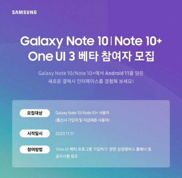 Samsung начала тестировать Android 11 на прошлогодних смартфонах
