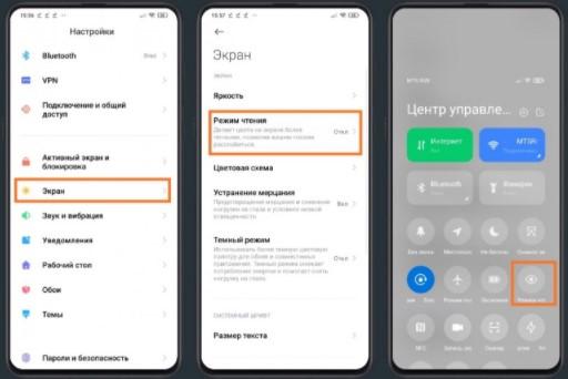 Обновленный режим чтения 3.0 в MIUI 12 приносит с собой ряд нововведений