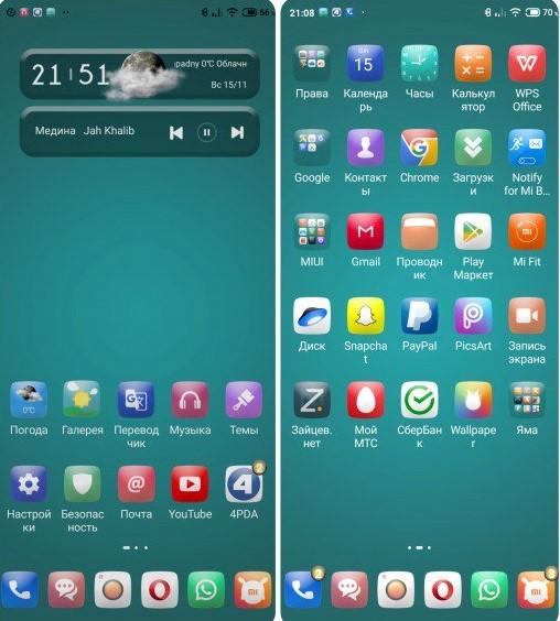 Новая тема Suk для MIUI 12 порадовала сообщество Xiaomi