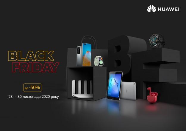Акционное предложение к «черной пятнице»: Huawei объявляет о скидках на ряд своих моделей
