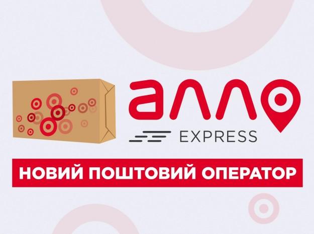 АЛЛО Express — новый почтовый оператор Украины