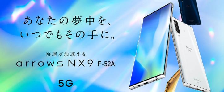 Анонс Fujitsu Arrows NX9 эпохи COVID (с защитой от санитайзера)