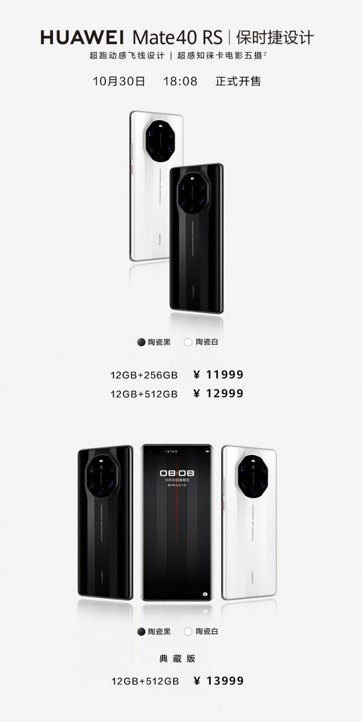 Цена Huawei Mate 40 RS значительно ниже в Китае, чем в Европе
